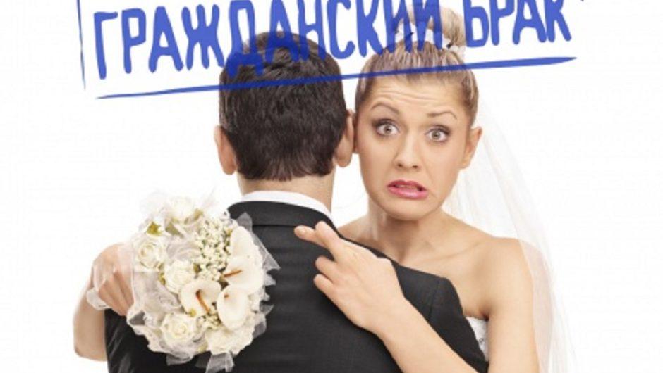 Гражданский брак или сожительство