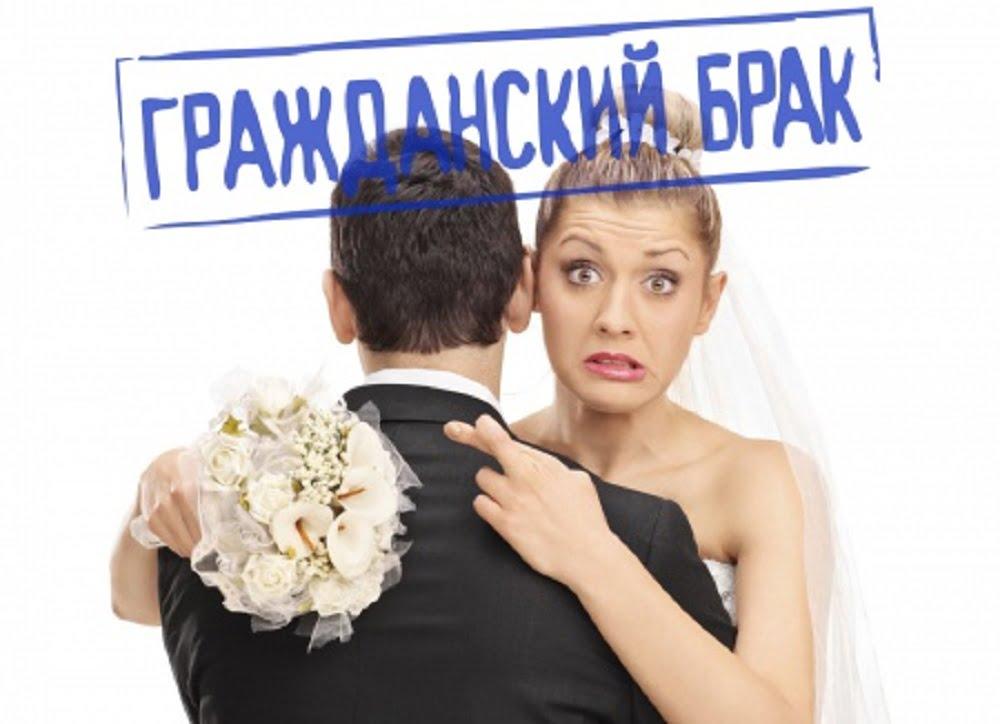 большинство мужчин, живущих в гражданском браке, даже не считают своих возлюбленных – жёнами, а сами гражданские отношения – они принимают как репетицию реальной семейной жизни