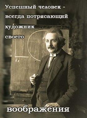 Жизненные советы Альберта Эйнштейна